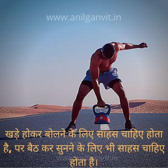 sahas quotes in hindi2