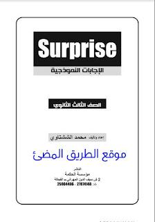 إجابات كتاب سيربرايز Surprise (الشرح والمراجعة النهائية )للصف الثالث الثانوي ,نسخة 2019.