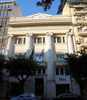 το κτίριο του Εμπορικού και Βιομηχανικού Επιμελητηρίου στη Θεσσαλονίκη