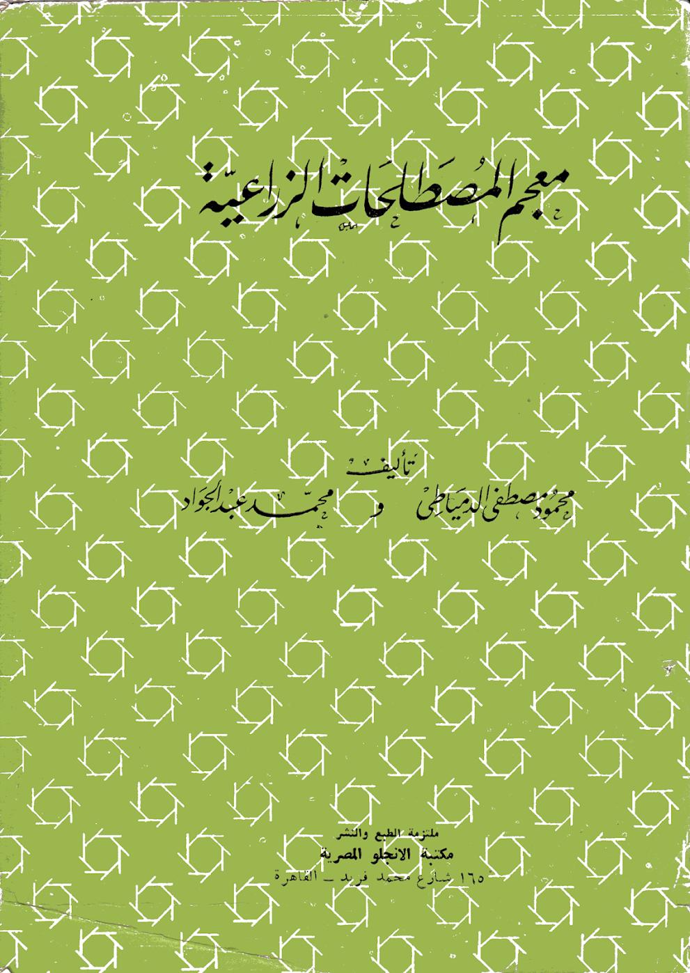 كتاب : معجم المصطلحات الزراعية