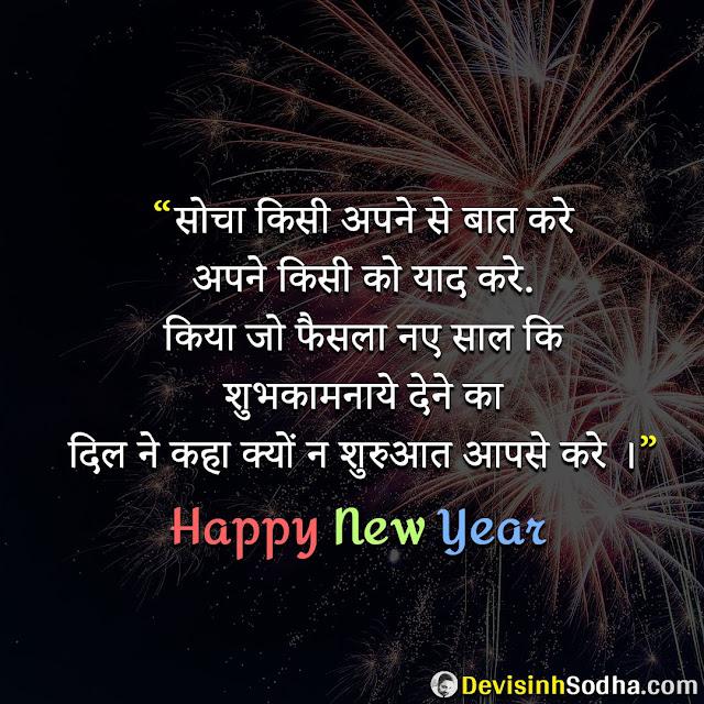top shayari for happy new year