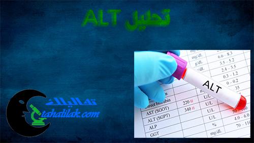 تحليل Alt ما هو تحليل Alt