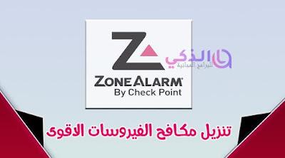 افضل مكافح انتي فايروس ZoneAlarm
