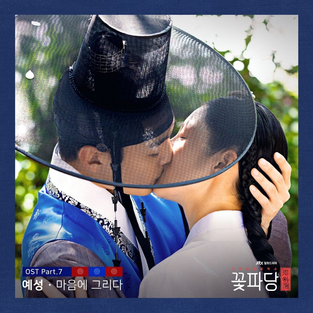 YESUNG – Flower Crew: Joseon Marriage Agency OST Part.7