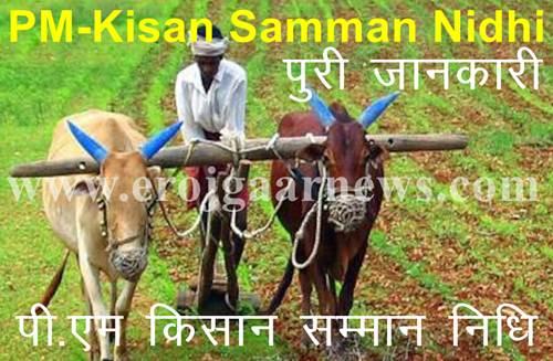PM- KISAN nidhi Yojna हेतु अपने मोबाइल से पंजीयन कैसे करे.. खाते में राशी जमा हुआ या नहीं ऐसे चेक करे