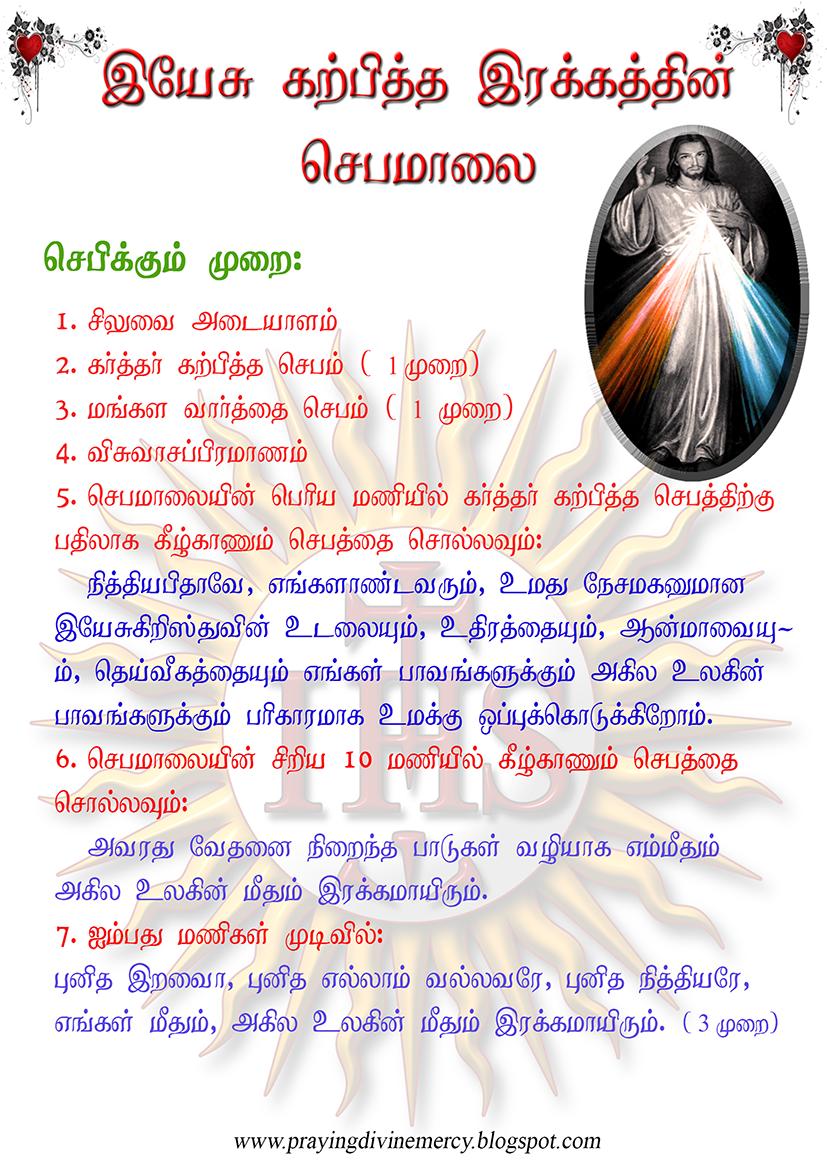 ROSARY PRAYERS IN TAMIL PDF - PDF DESIGN