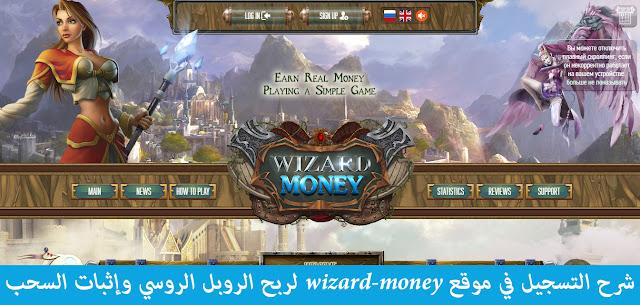 شرح التسجيل في موقع wizard-money لربح الروبل الروسي وإثبات السحب