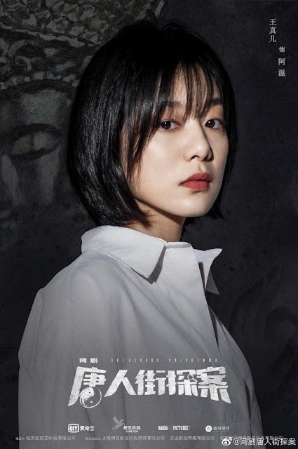 detective chinatown web series wang zhener