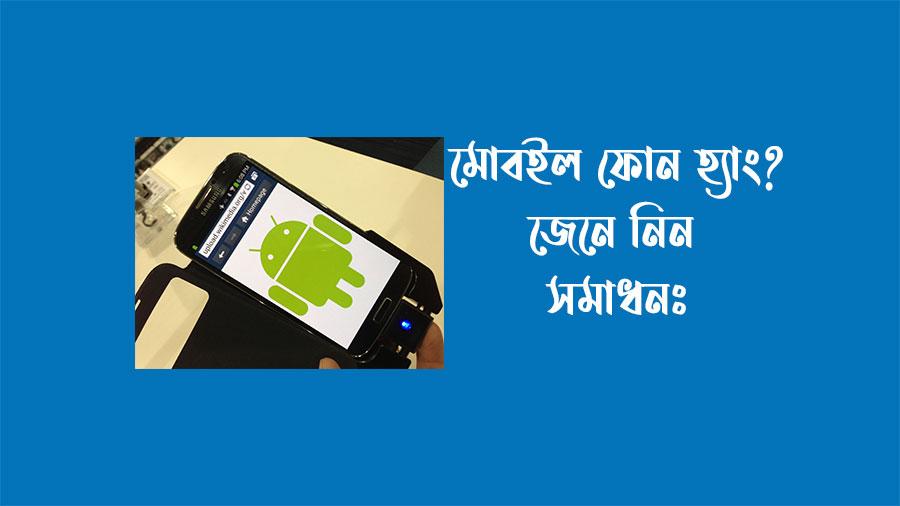 মোবাইল ফোন হ্যাং করলে কি করণীয়,মোবাইল হ্যাং,কি করলে ফোন হ্যাং হবে না,মোবাইল ফাস্ট করার উপায়,mobile hang app,মোবাইল টিপস