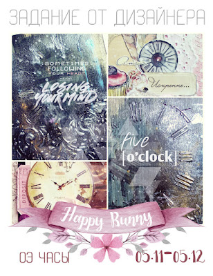 http://happy-happy-bunny.blogspot.ru/2016/11/blog-post.html?m=0
