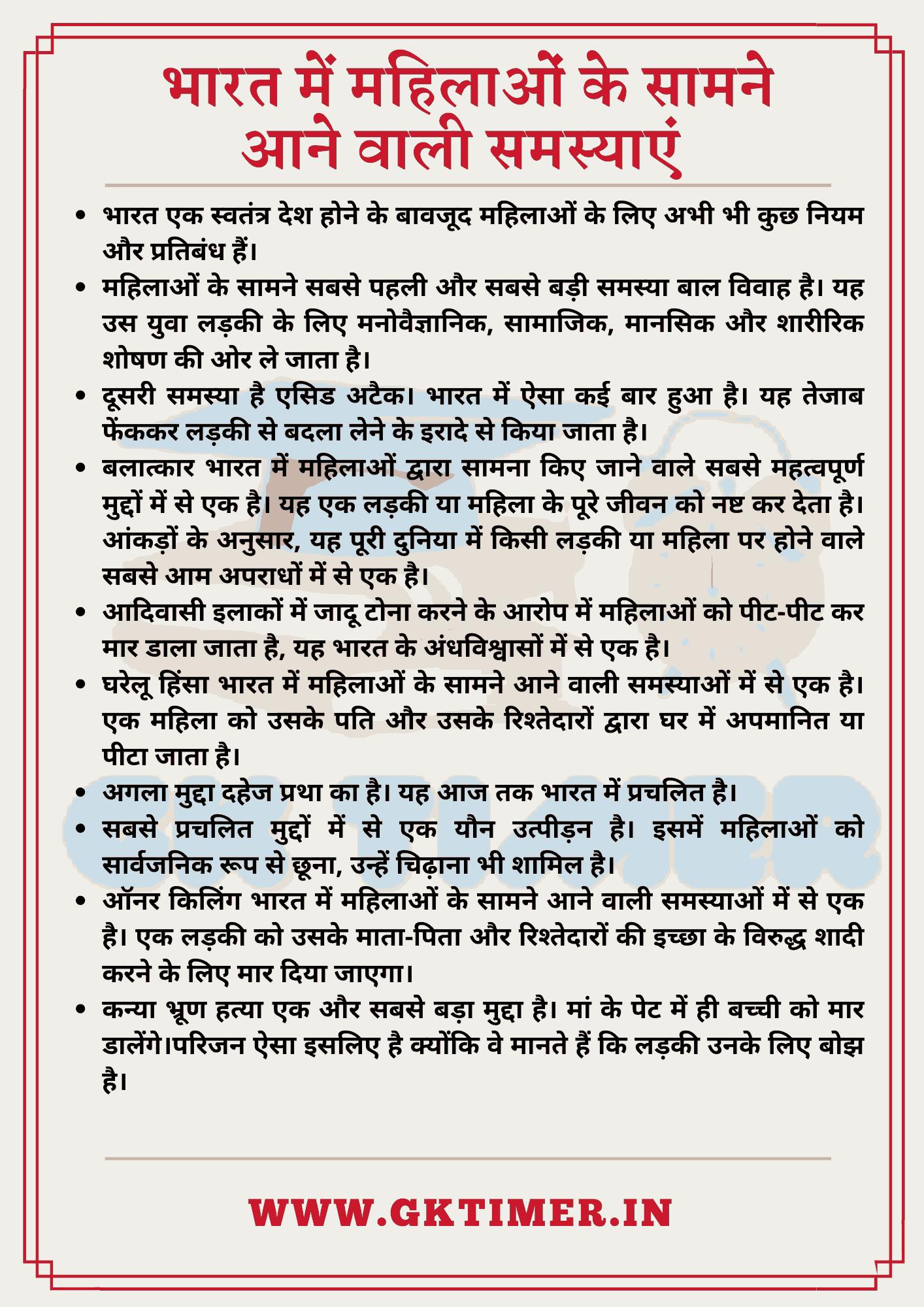 भारत में महिलाओं के सामने आने वाली समस्याओं पर निबंध | Essay on Problems Faced by Women in India in Hindi | 10 Lines on Problems faced by Women in India in Hindi