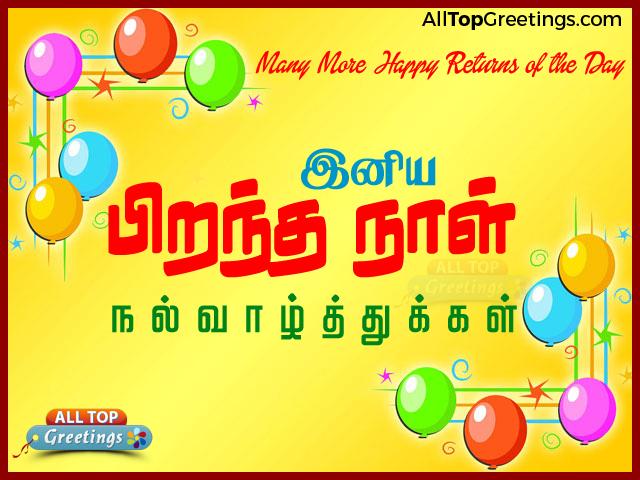 nice-tamil-birthday-wi...