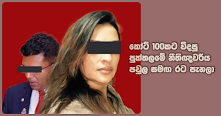 Puttalam attorney at Law who pinches 1000 million ... vanishes overseas with family!