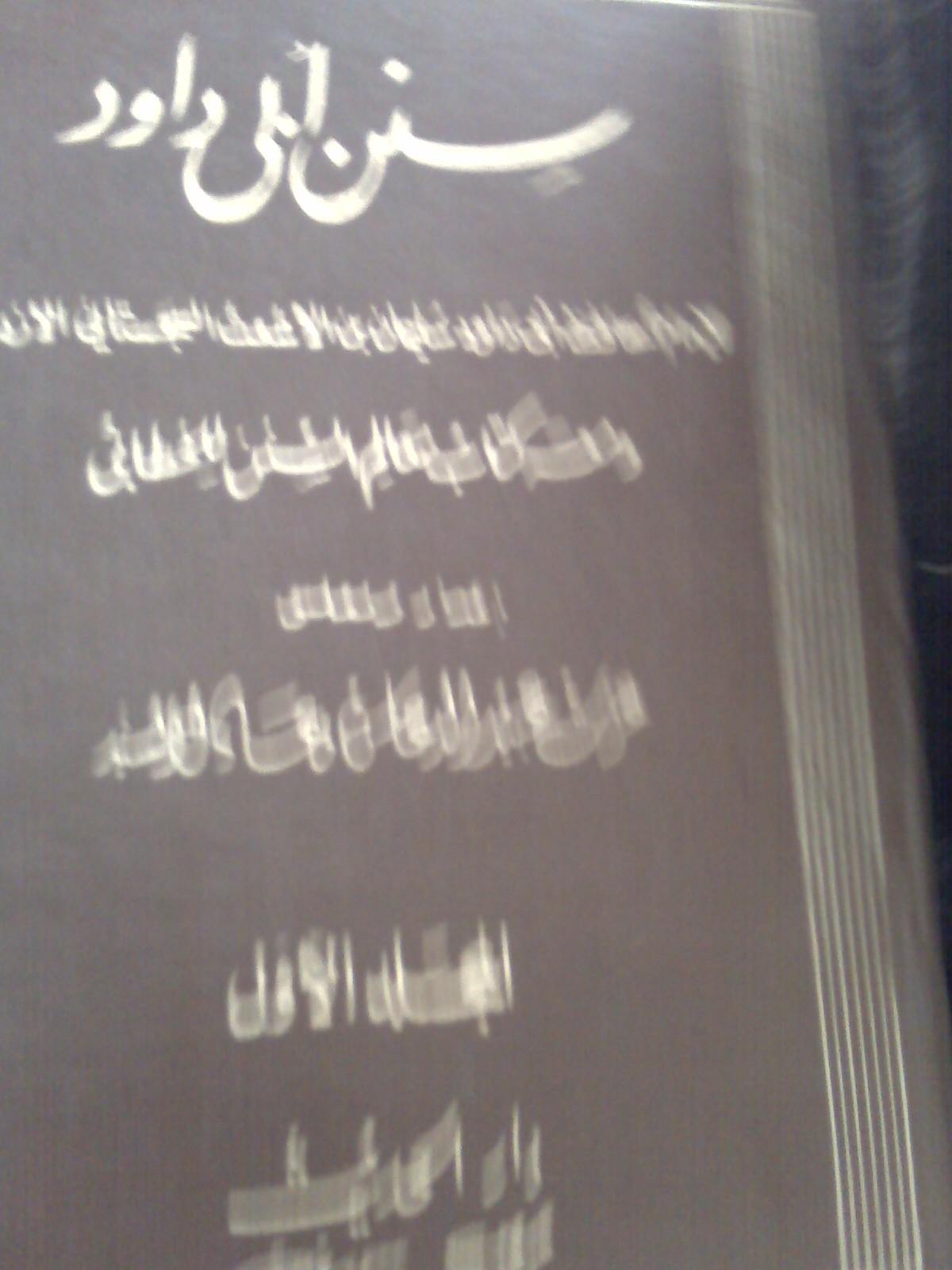تحميل كتاب معالم السنن للخطابي