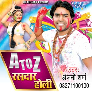 Watch Promo Videos Songs Bhojpuri Holi A To Z Rasdar Holi 2016 Anjani Sharma Songs List, Download Full HD Wallpaper, Photos.