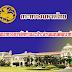มท 0810.3/ว5797 ลว 10 ต.ค. 2559 เรื่อง ซักซ้อมแนวทางการจัดทำและประสานแผนพัฒนาท้องถิ่นสี่ปี (พ.ศ.2561-2564) ขององค์กรปกครองส่วนท้องถิ่น ตามระเบียบกระทรวงมหาดไทยว่าด้วยการจัดทำแผนพัฒนาขององค์กรปกครองส่วนท้องถิ่น (ฉบับที่ 2) พ.ศ.2559