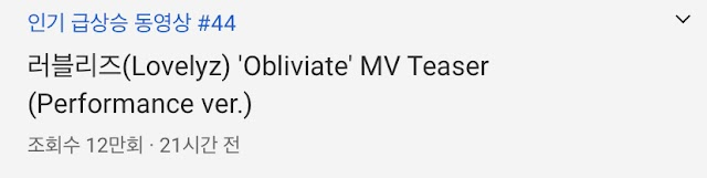 Knetz show a high anticipation to LOVELYZ 'Obliviate' comeback, MV Teaser surpassed 120,000views and rankings in popular video on YouTube!