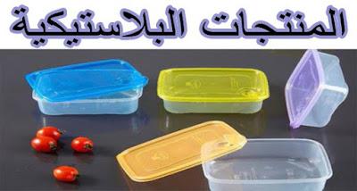 المنتجات البلاستيكية شكل نمط التعبئة والتغليف