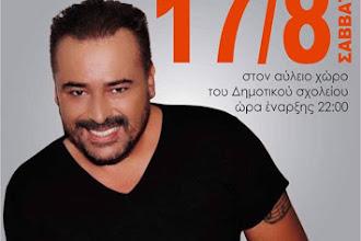 Ο Κυριάκος Παπαηλίας απόψε στο Βογατσικό γα ένα δυνατό υπαίθριο LIVE πρόγραμμα
