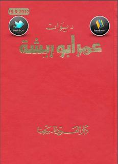 ديوان عمر أبو ريشة