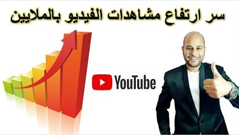 5 نصائح لزيادة وقت المشاهدة على فيدوهاتك  وسر زيادة المشاهدات على اليوتيوب