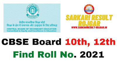 Sarkari Result: CBSE Board 10th, 12th Find Roll No. 2021