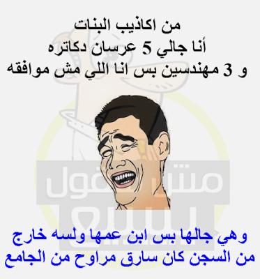 صورفيس بوك مضحكة  اجمل بوستات ضحك للنشر بالفيسبوك 7op-girls.com1370527389581