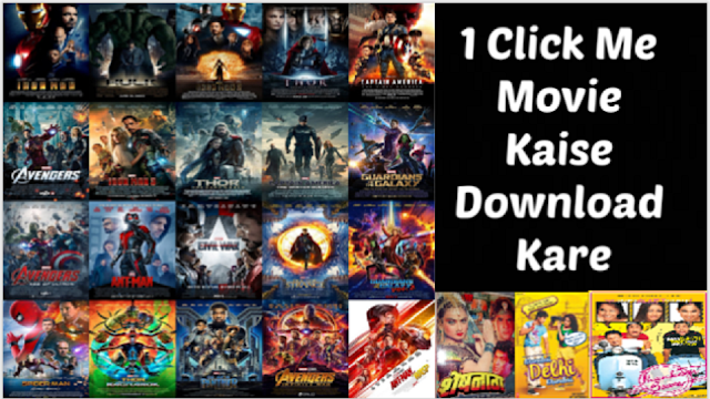 One Click Me Kisi Bhi Movie Ko Download Kaise Kare 2019