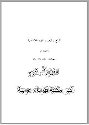 كتاب الواقع والزمن والفيزياء الاساسيىة pdf كامل برابط مباشر