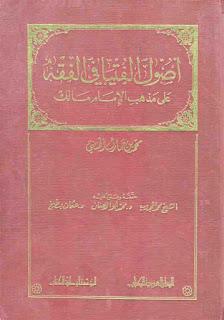 تحميل  أصول الفتيا في الفقه على مذهب الإمام مالك - ابن حارث الخشني المالكي pdf