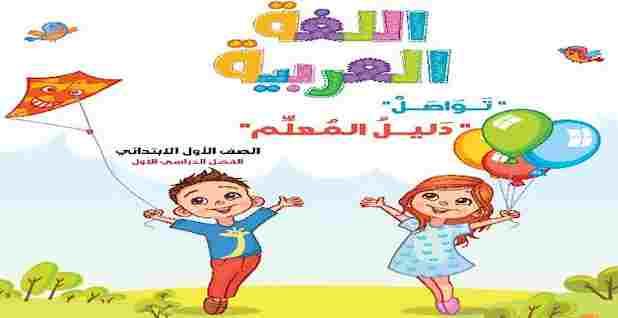 تحميل دليل معلم اللغة العربية pdf للصف الاول الابتدائي الترم الاول 2021