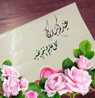 عيدكم مبارك، صور عيد سعيد