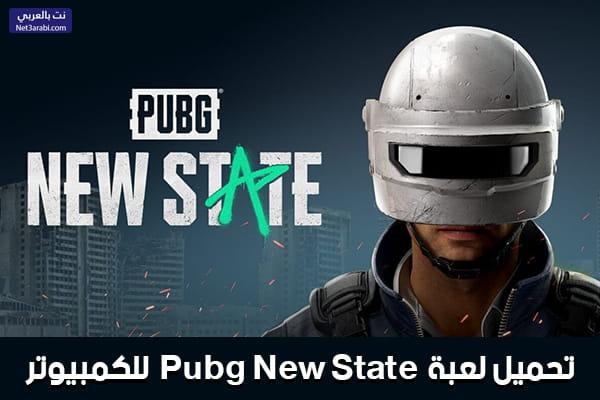تحميل لعبة Pubg New State للكمبيوتر ببجي نيو ستيت برابط مباشر