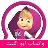 تحميل واتساب ابو الليث WhatsAboAllith ضد الحظر اخر اصدار 2021