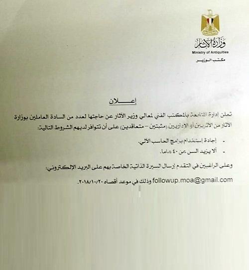 الاعلان الرسمى لوظائف وزارة الاثار ليوم 20 / 10 - والتقديم على الانترنت