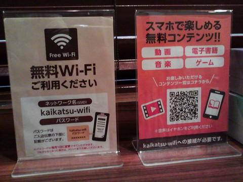 サービス:無料Wi-Fi 快活CLUB稲沢店2回目