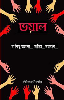 Bhoyal (ভয়াল)