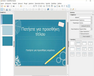 LibreOffice: The best free office application suite