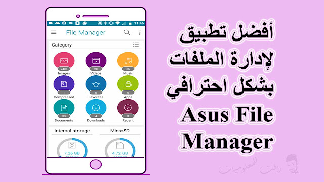 https://www.rftsite.com/2020/06/asus-file-manager.html