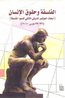 الفلسفة وحقوق الإنسان - كتاب - التحميل