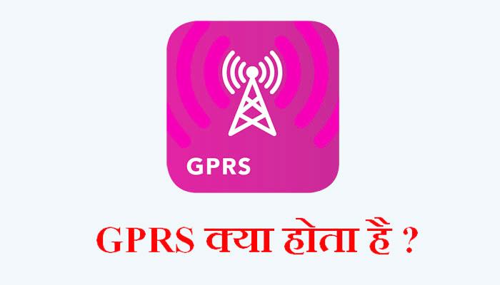 GPRS full form in Hindi - जी.पी.आर.एस क्या है?