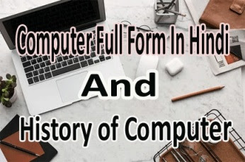 Computer-Full-Form-in-hindi-and-History-of-Computer
