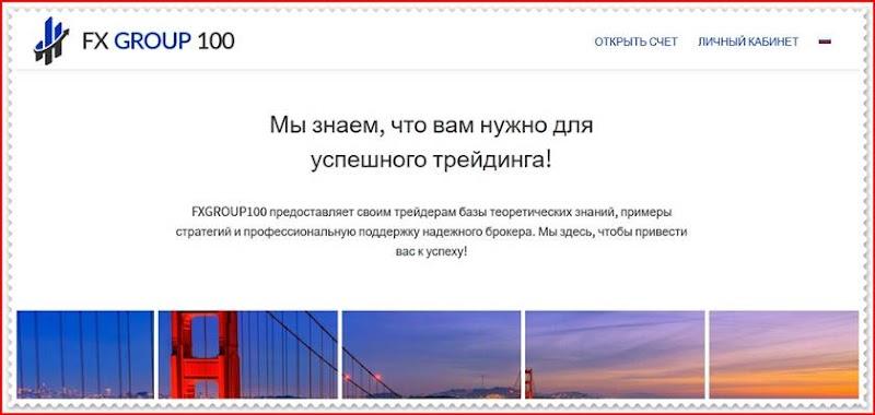 Мошеннический сайт fxgroup100.com/ru – Отзывы? Компания FXGROUP100 мошенники! Информация