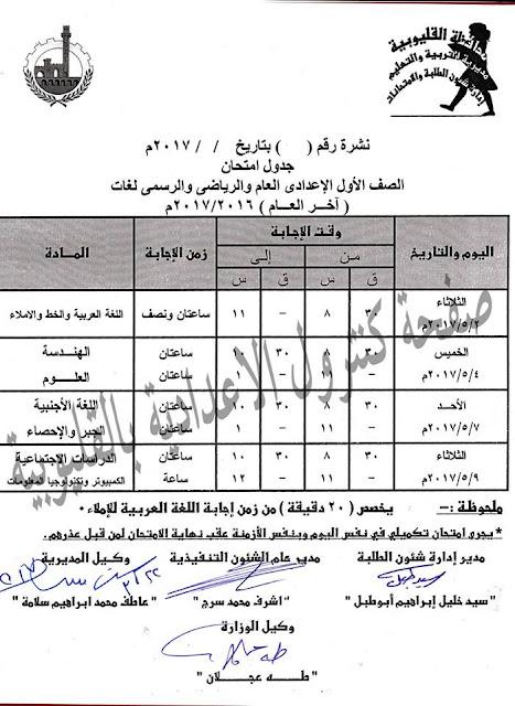 جدول امتحانات الصف الاول الاعدادى محافظة القليوبية الترم الثانى 2017
