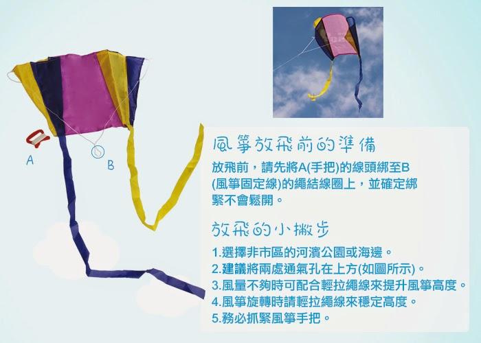 口袋折疊風箏放飛小撇步
