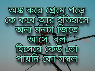 Mon Phur Phur Lyrics
