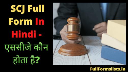 SCJ Full Form In Hindi