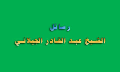 رسائل الشيخ عبد القادر الجيلاني