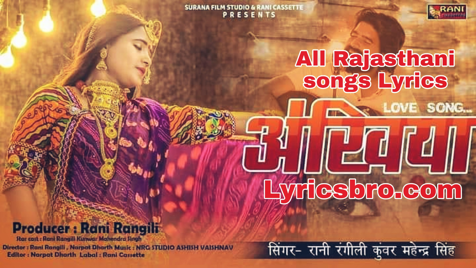 Rani-rangili-ankhiya-song-lyrics,Rajasthani-Song