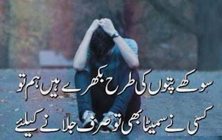 Urdu Shayari For Lover best for boyes